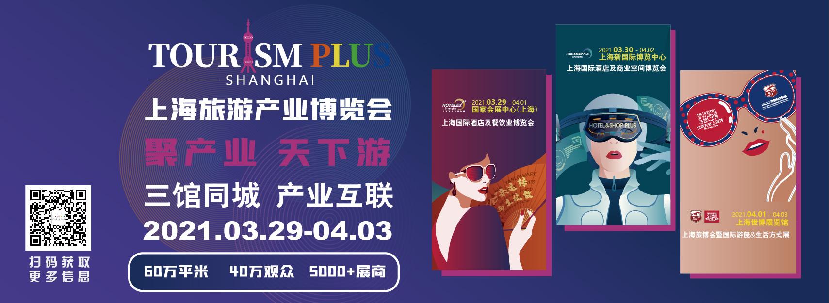 上海旅游产业博览会