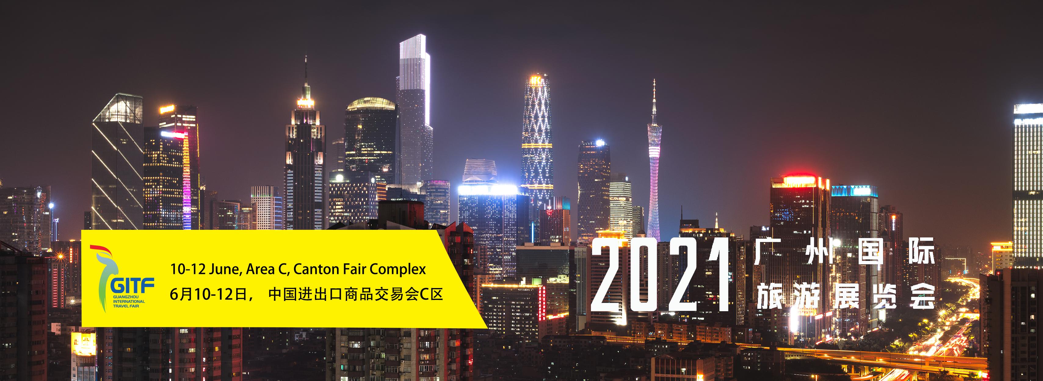 2021广州国际旅游博览会