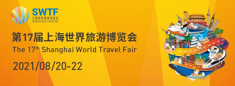 第17届上海世界旅游博览会