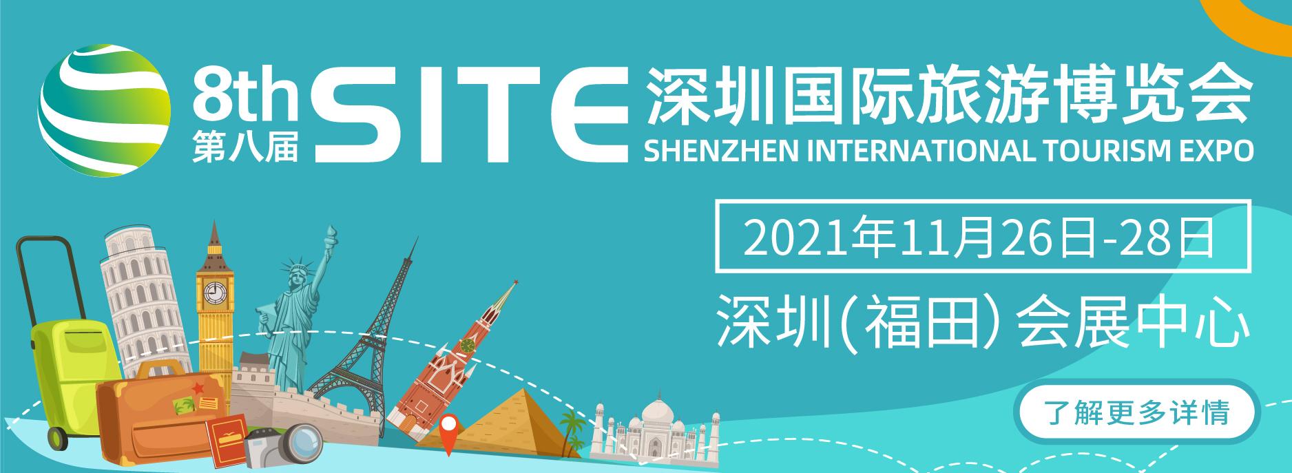 第八届深圳国际旅游博览会