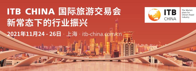 ITB北京