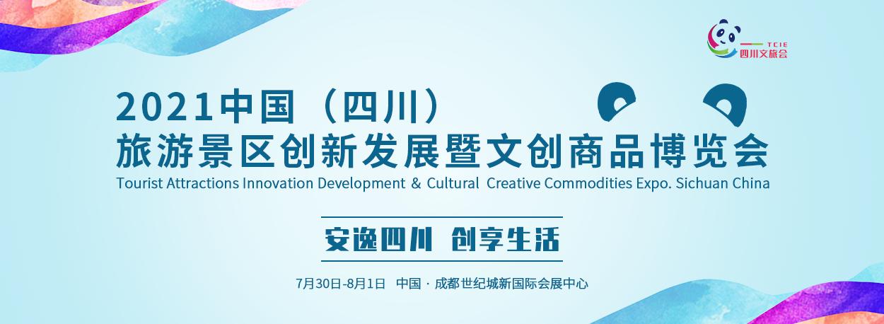 2021中国(四川)旅游景区创新发展暨文创商品博览会