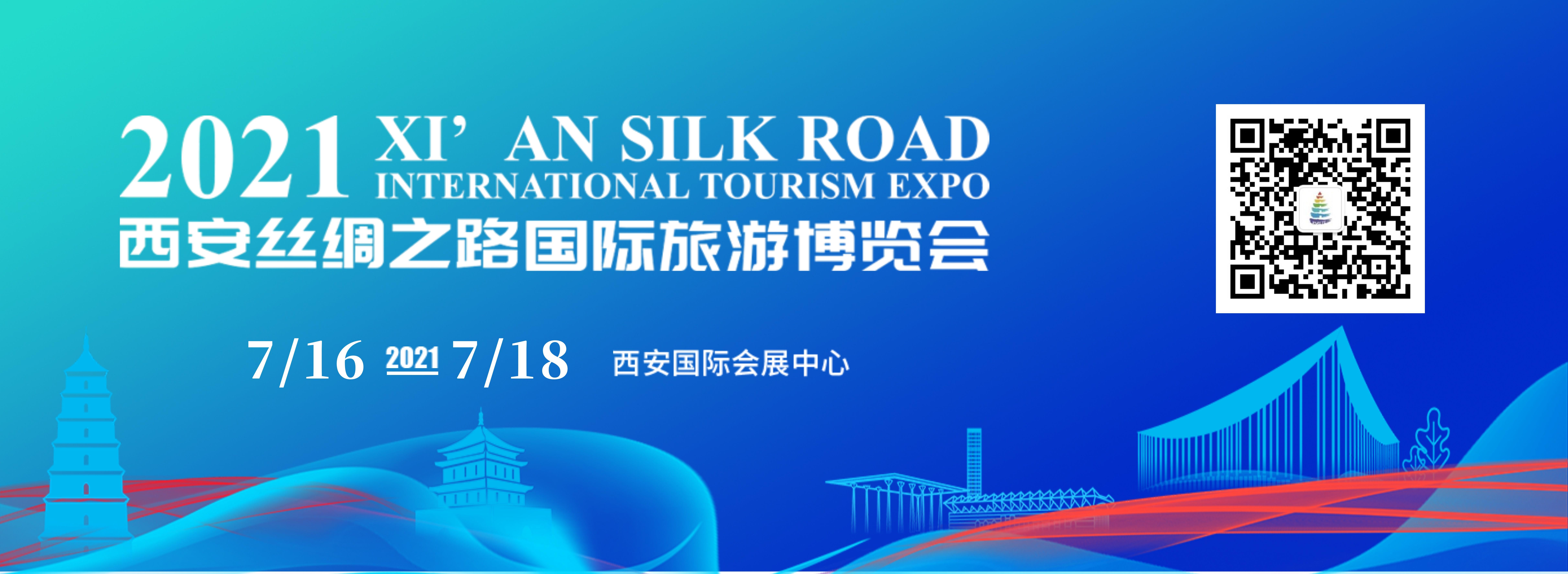 西安丝绸之路国际旅游博览会