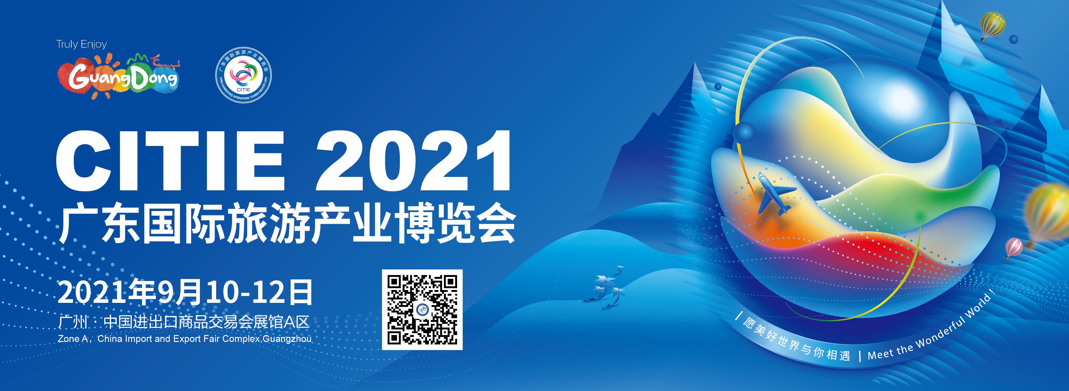 广东国际旅游产业博览会