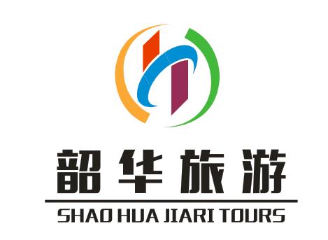 韶关市韶华假日旅行社有限公司