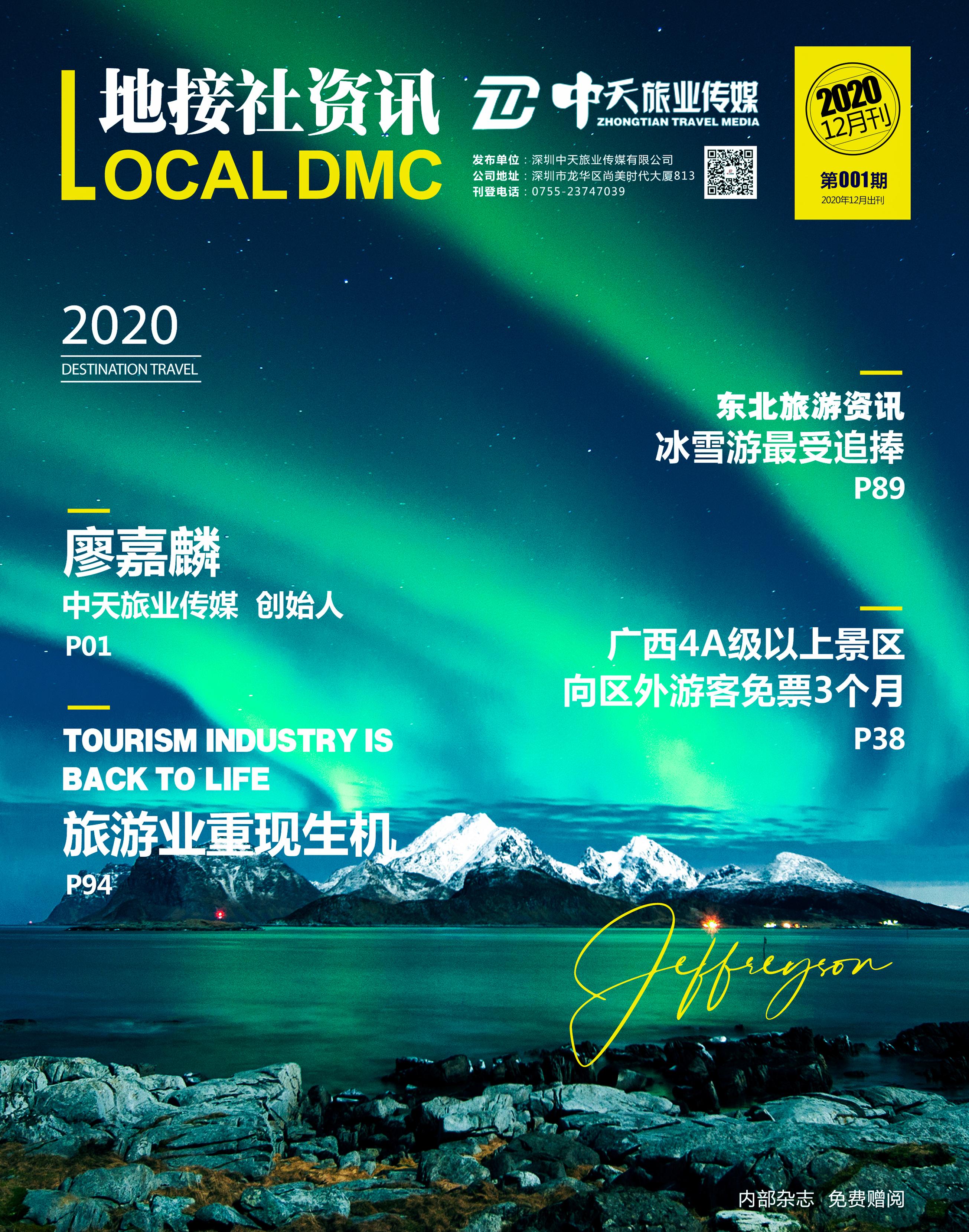 2020年12月刊