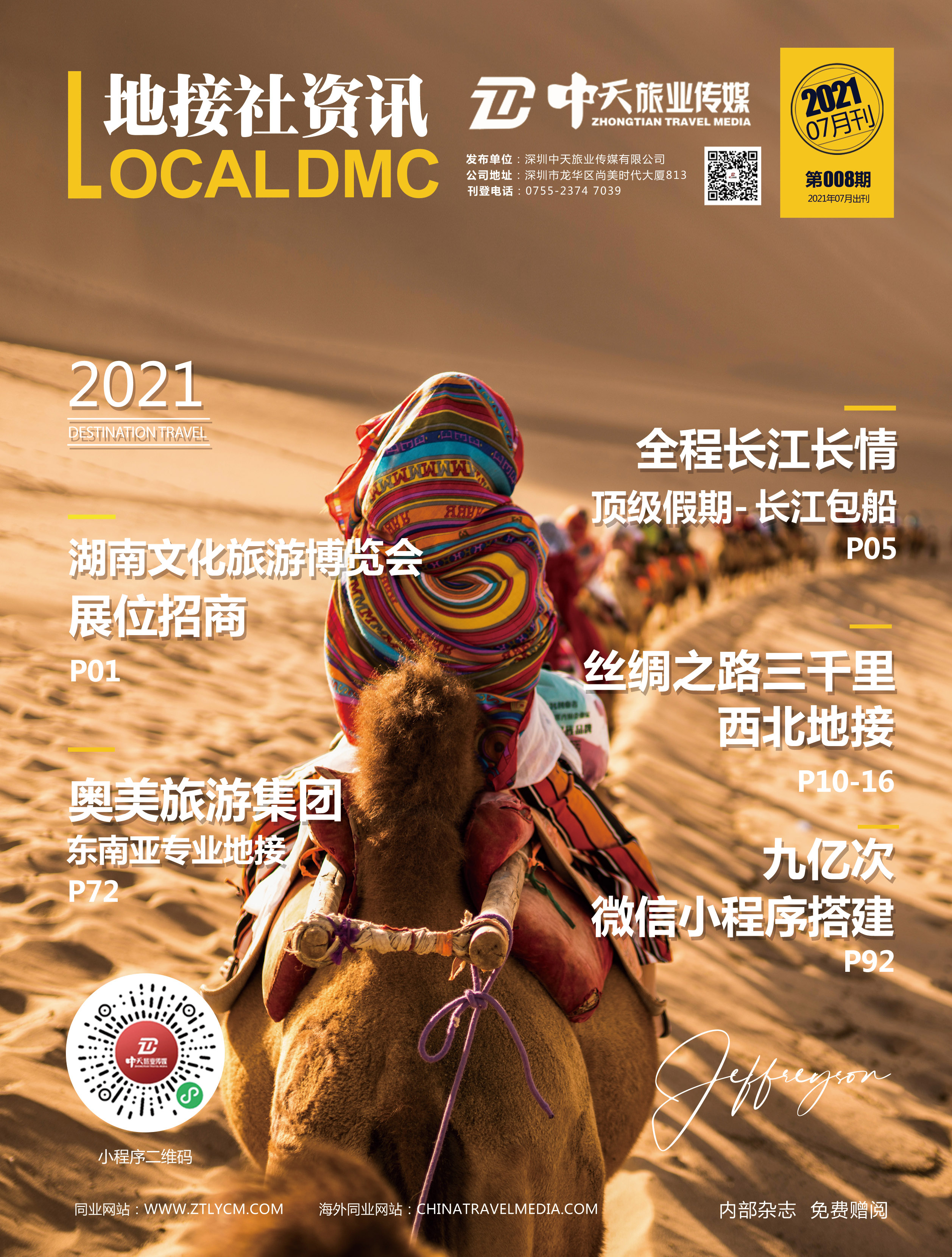 2021年7月刊
