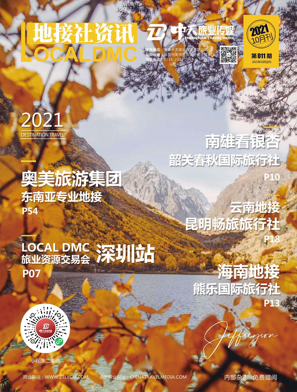2021年10月刊