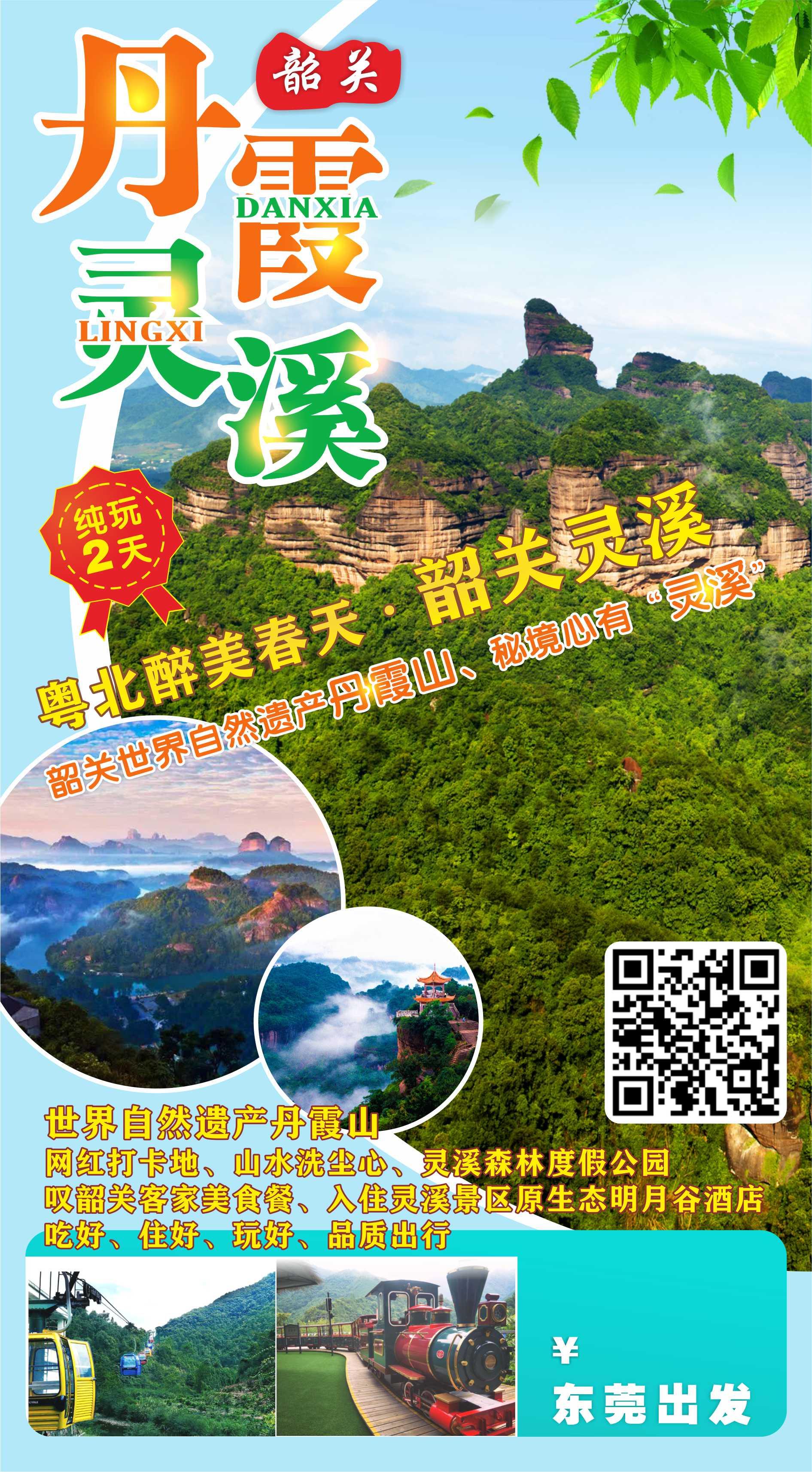 韶关丹霞山、天然氧吧灵溪河二天游